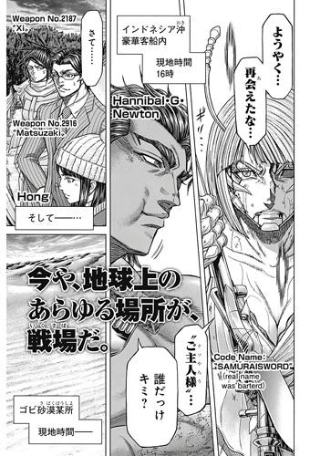 テラフォーマーズ54話 Matuzaki