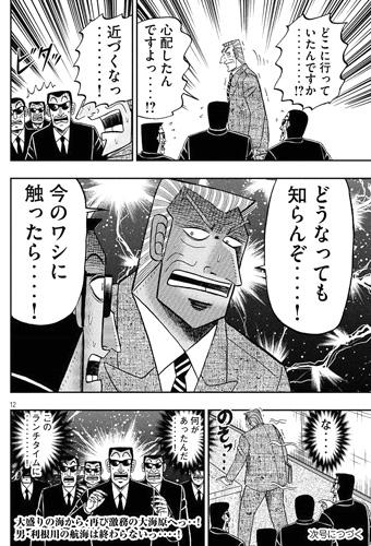 tonegawa09-1808029163.jpg