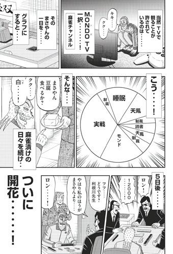 tonegawa12-180919155.jpg