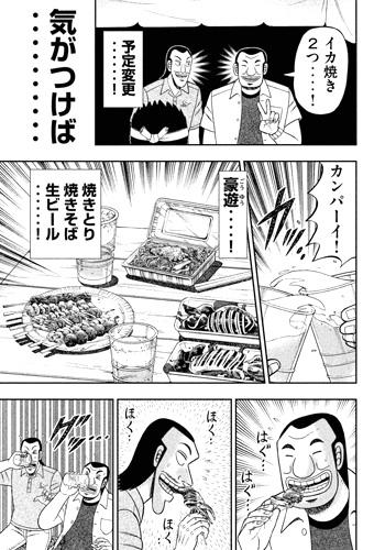 tonegawa14-1801010169.jpg