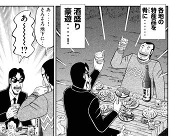 tonegawa14-1801010170.jpg