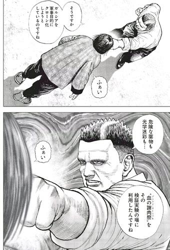 TOUGH外伝 龍を継ぐ男 暗命拳