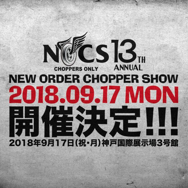 NOCS2018-640x640_20180909195934db2.jpg