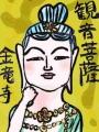 観音菩薩金龍寺奈良国立博物館 (2)