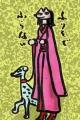 龍魔猫犬の散歩 (1)