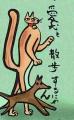 龍魔猫犬の散歩 (2)