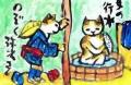 龍魔猫やじさん (1)