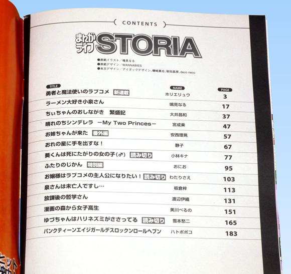 まんがライフSTORIA Vol.32 | 目次