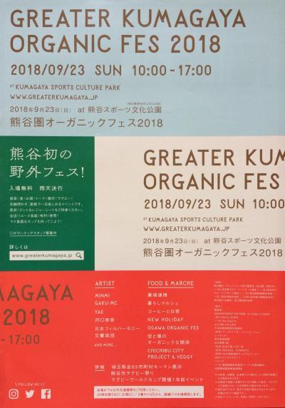 GREATER KUMAGAYA ORGANIC FES 2018