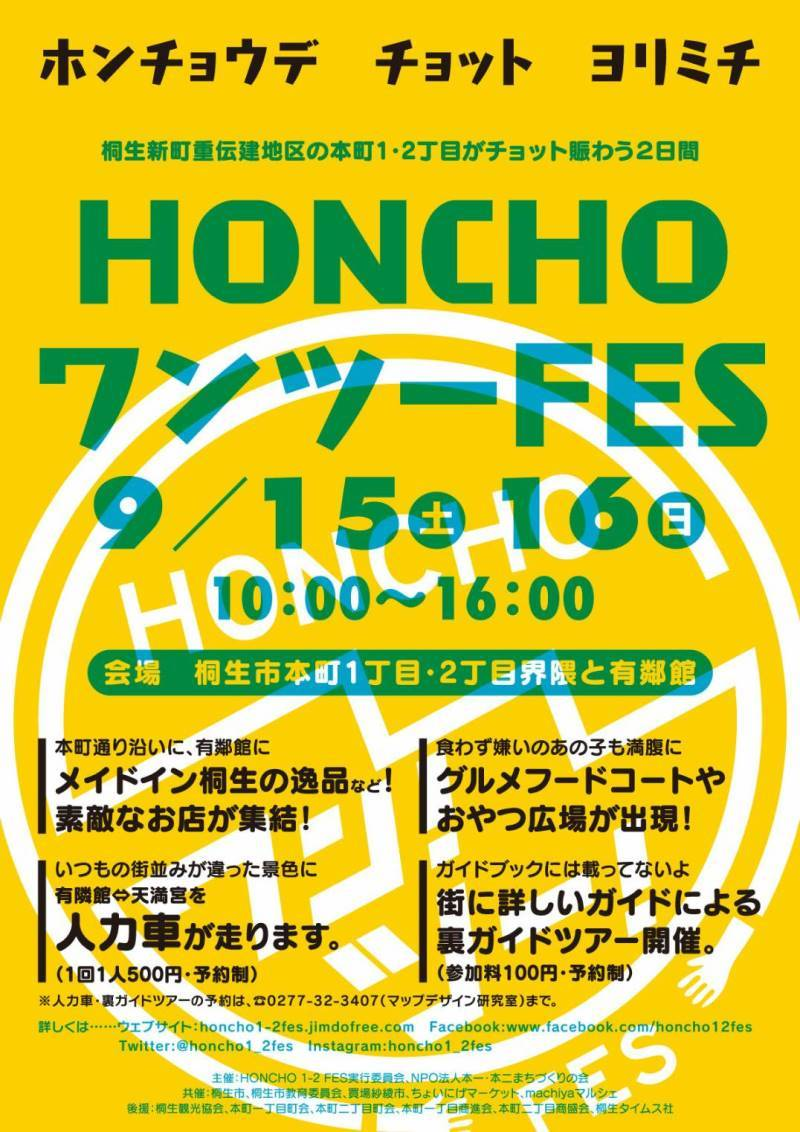HONCHO12_1.jpg