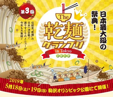 第二回 乾麺グランプリ in日比谷公園