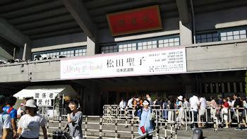 8/18 松田聖子ツアー 武道館