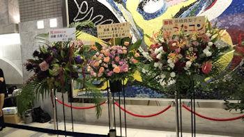 8/31 高橋真梨子 3000回お花