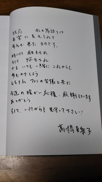 8/31 巻末には直筆のあいさつ