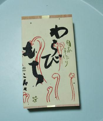 10/6 こ寿々のわらび餅