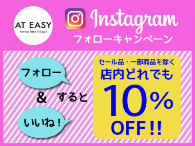 ☆・インスタ フォローキャンペーン・☆