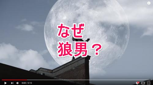タントカスタムCM狼男タイトル