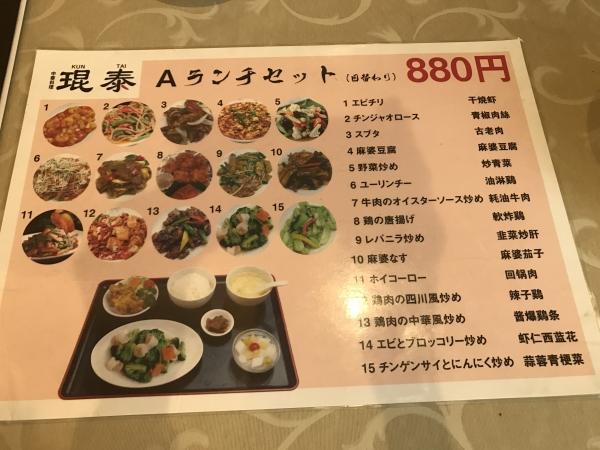 中華料理 琨泰(クンタイ) (12)