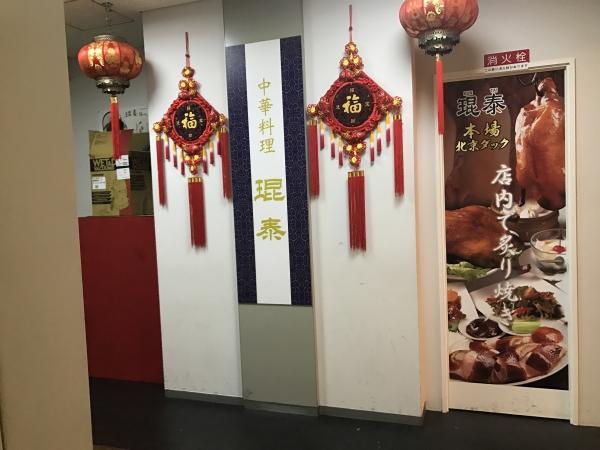中華料理 琨泰(クンタイ) (5)