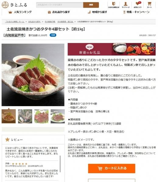 高知県室戸市 土佐流藁焼きかつおタタキ4節セット (11)
