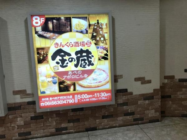 金の蔵 あべのアポロビル店 (2)