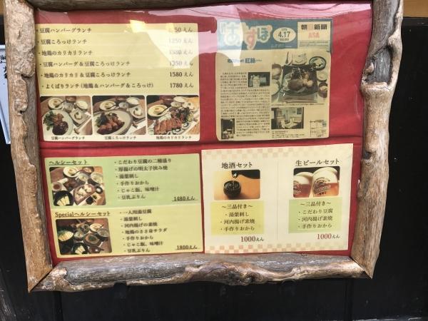 豆腐料理 紅絲 こうし (11)
