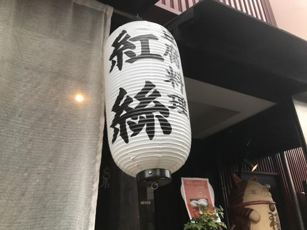 豆腐料理 紅絲 こうし (12)