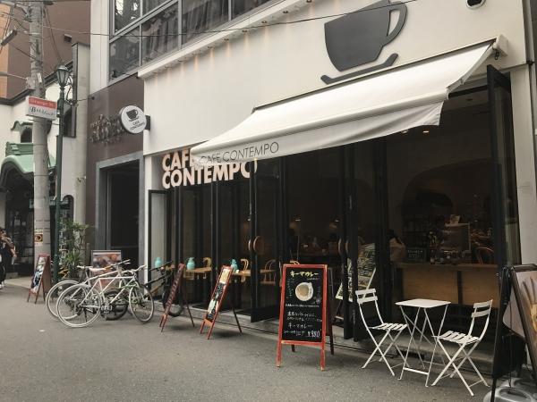 カフェ コンテンポ CAFE CONTEMPO 201809 (17)