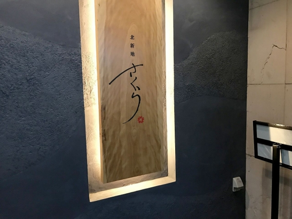 北新地さくら (2)