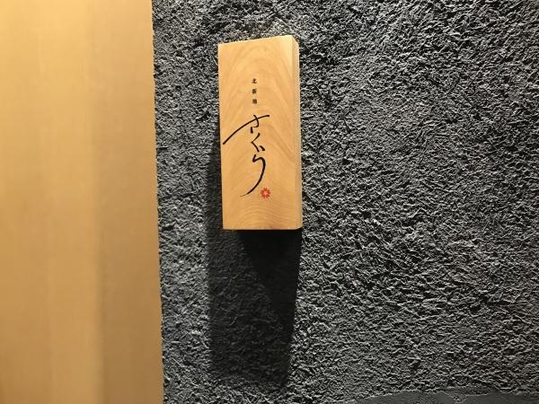 北新地さくら (4)