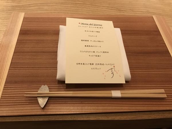 北新地さくら (5)