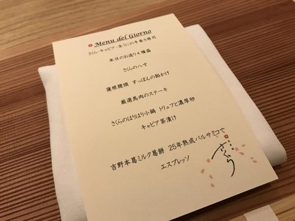 北新地さくら (6)