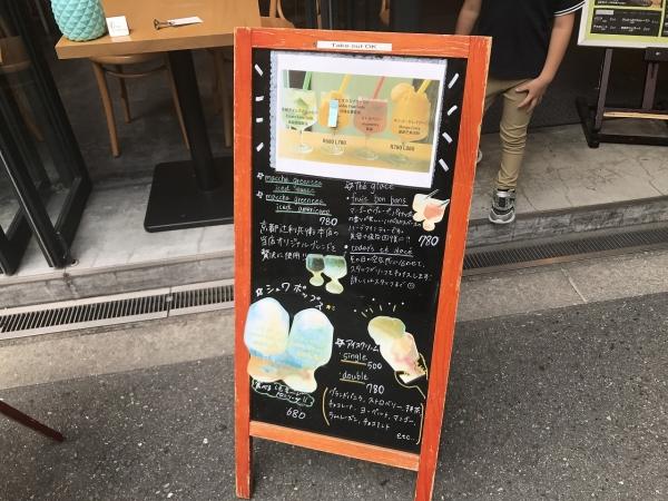 カフェ コンテンポ CAFE CONTEMPO 201809 (1)