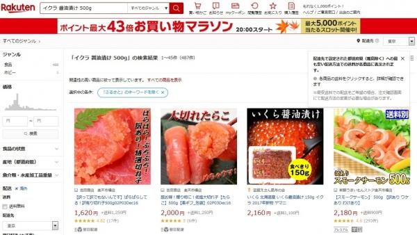 ふるさと納税 北海道八雲町 いくら醤油漬100g×6パック (100)