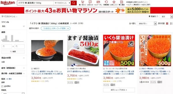 ふるさと納税 北海道八雲町 いくら醤油漬100g×6パック (101)
