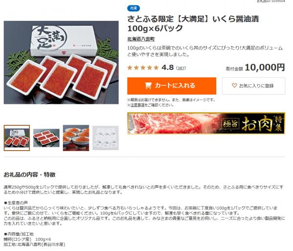 ふるさと納税 北海道八雲町 いくら醤油漬100g×6パック (103)