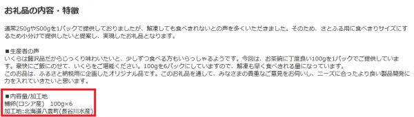 ふるさと納税 北海道八雲町 いくら醤油漬100g×6パック (103)-2