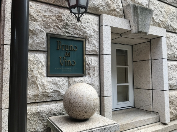 Bruno del vino ブルーノ デル ヴィーノ ホテルトラスティ心斎橋 201810 (3)