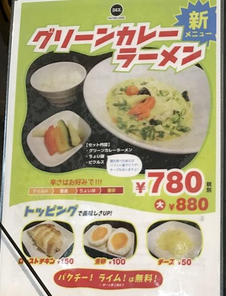 タイ フード ラウンジ ディー(Thai Food Lounge DEE) 心斎橋本店 201810 (4) - 2