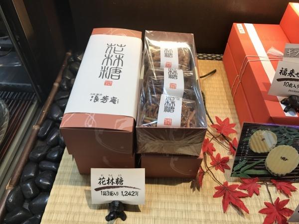 浪芳庵 かりんとう (2)