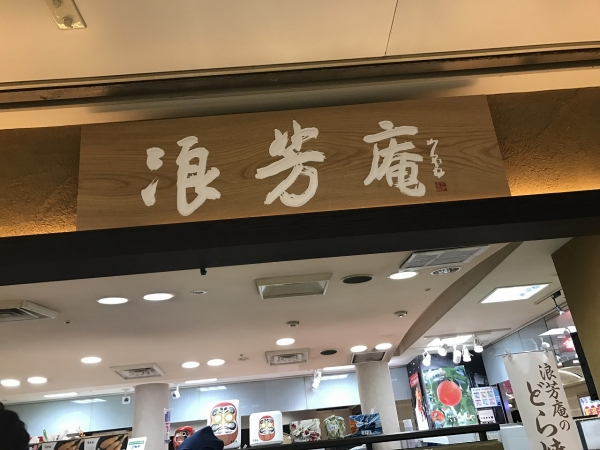浪芳庵 かりんとう (4)