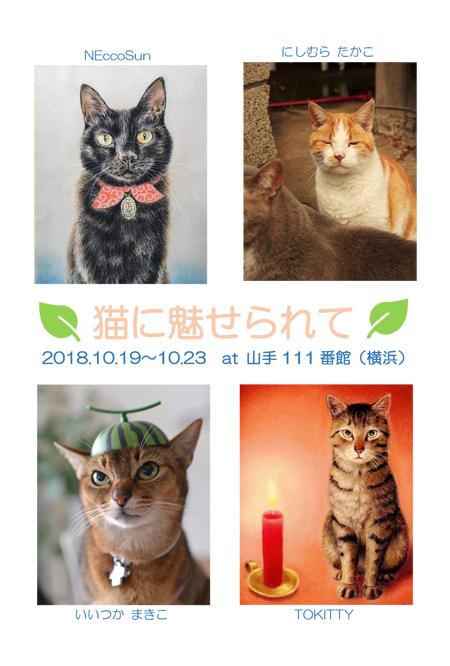 ブログ用告知画像byぽち