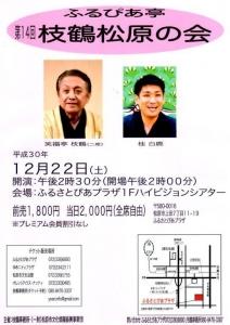 19年12月22日松原の会チラシ