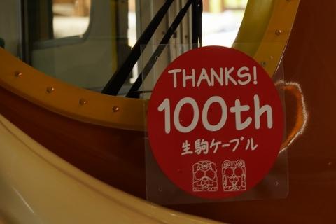 生駒ケーブル100周年
