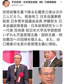 20180830日本会議