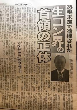 20180830 日刊ゲンダイ