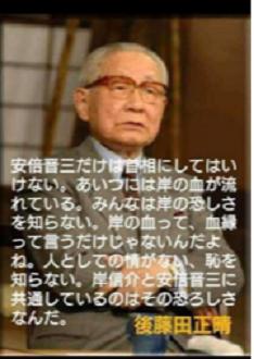 20180911後藤田正晴