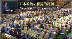 20180927安倍国連総会演説