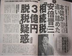 20181004安倍晋三相続税3億円脱税疑惑
