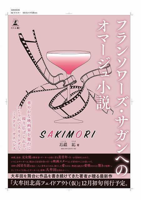 b2poster_sakimori2.jpg